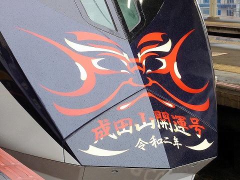 成田山開運号ラッピング'20.1.18