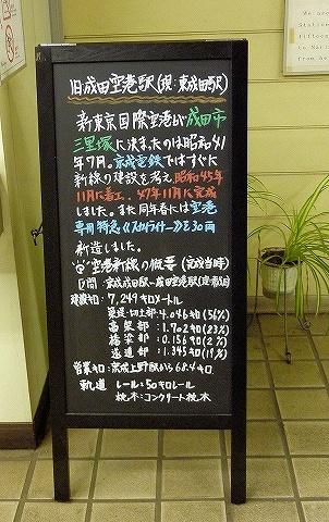 立て看板@東成田'20.1.18