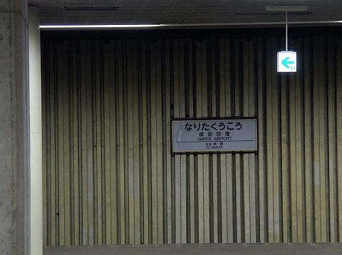 旧成田空港駅名板@東成田'20.1.18