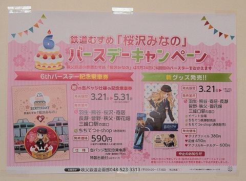 桜沢みなのバースデーキャンペーン貼紙@熊谷'20.3.21