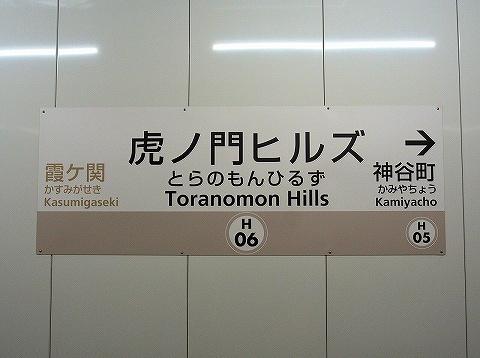 虎ノ門ヒルズ駅名板'20.6.21