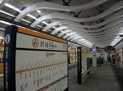 渋谷駅名板'20.6.21