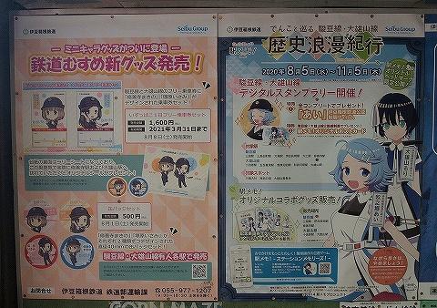 鉄道むすめ&駅メモポスター@三島'20.8.10
