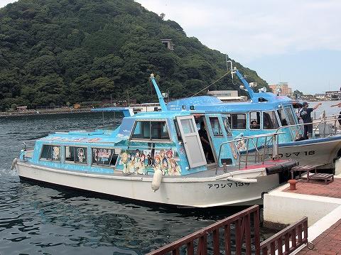 渡し船@あわしまマリンパーク'20.9.21