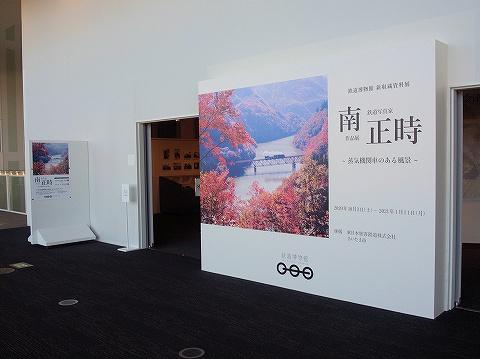 南正時作品展入口@鉄道博物館'20.10.25