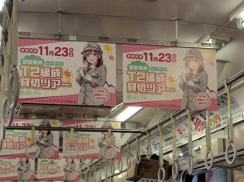 朝陽さくら吊り広告'19.11.23